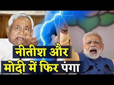 Modi से फिर से पंगे के मूड में हैं Nitish Kumar