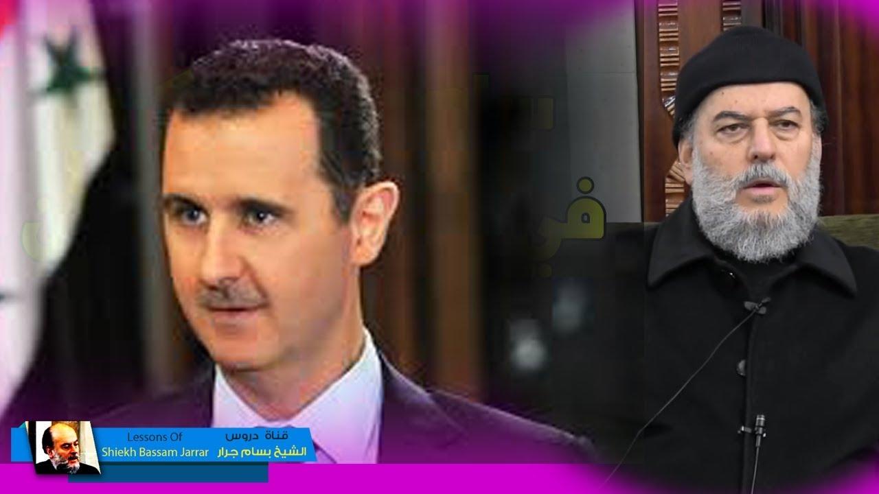 #الشيخ_بسام_جرار | يتآمرون على بشار الاسد لأنه رمز الممانعة !!!!!!!!