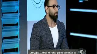 نمبر وان   تعليق ناري من ابراهيم فايق على مهزلة التحكيم في ماتش مصر المقاصة