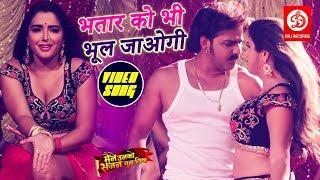 Pawan Singh भतार को भी भूल जाओगी- Bhojpuri Video Song 2019- Amarpali Dubey- Bhatar Ko Bhi Bhul Jaogi