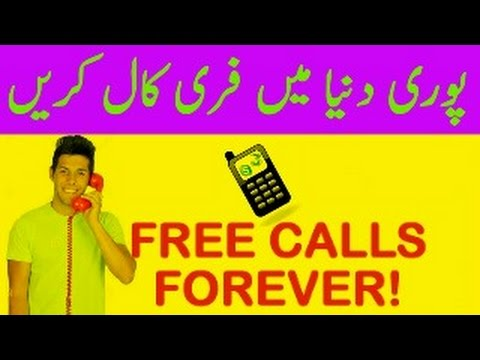 Free Call From Mobile to Mobile Without any Charges | Make Free Call