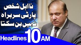 Disqualified Person Cant Be The Head Of Party - Headlines 10AM - 21 November 2017 | Dunya News