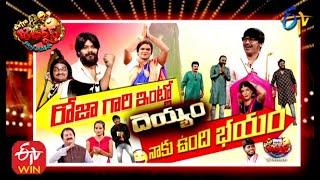 Extra Jabardasth  3rd July 2020   Full Episode   Sudheer,Rashmi  ETV Telugu