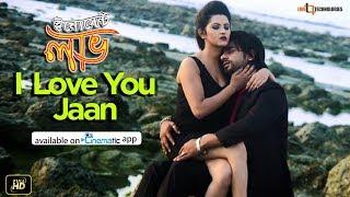 I Love You Jaan   Pori Moni   S I Tutul   Porshi   Innocent Love Bengali Movie 2017