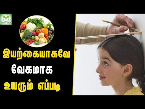 How To Grow Taller Fast Naturally - Tamil Health Tips