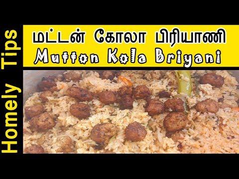 மட்டன் கோலா பிரியாணி | Mutton kola Briyani | Briyani recipe in Tamil | Biryani recipe