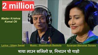 Maya Launa Sajilo  माया लाउन सजिलो l Madan Krishna Shrestha l Komal Oli l