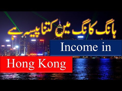 Hong Kong Jobs and salary information for Pakistanis and Indians.