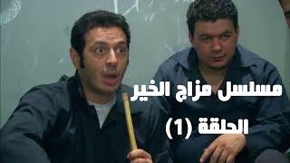 Episode 01 - Mazag El Kheir Series / الحلقة الأولى - مسلسل مزاج الخير