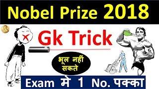 Nobel Prize 2018   Gk Trick   Nobel Prize Winners 2018