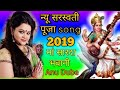Download मां शारदा भवानी Anu Dubey  सरस्वती पूजा  new bhakti song 2019 MP3,3GP,MP4
