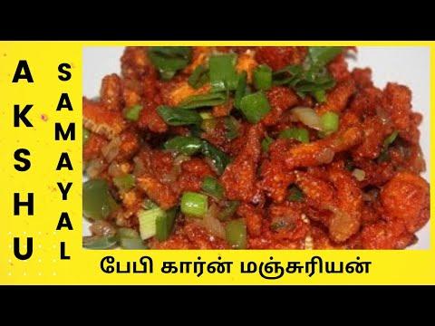 பேபி கார்ன் மஞ்சுரியன் - தமிழ் /  Baby Corn Manchurian - Tamil