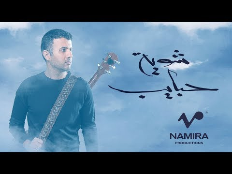 Hamza Namira - Shuwayyet Habayeb   حمزة نمرة - شوية حبايب