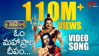 Sri Manjunatha Video Songs | Om Mahapraana Deepam |  Breathless Song | Arjun - TeluguOne