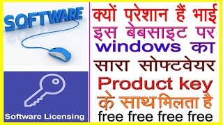 How to Crack Any Software key, License key, Activation key