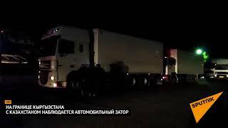 На границе Кыргызстана с Казахстаном наблюдается автомобильный затор