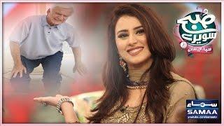 Haddiyon Ka Dard   Dr.Essa   SAMAA TV   Madiha Naqvi   Subah Saverey Samaa Kay Saath   27 Oct 2016