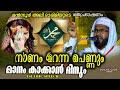 Latest Islamic Speech In Malayalam 2016 Mathaprasangam New