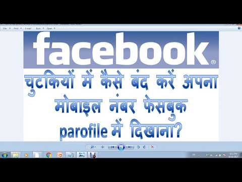 how to hide phone number in facebook account | facebook pe mobile number dikhana band kaise kare