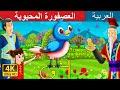 العصفورة المحبوبة | Beloved Nightingale Story in Arabic | Arabian Fairy Tales
