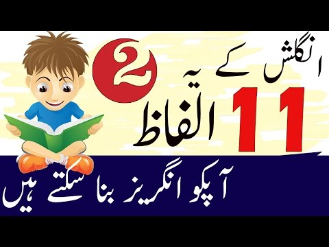How to Speak English Quickly Like Natives With Only 11 Words in Urdu Part 2