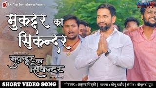 मुकद्दर का सिकन्दर Title Song   New Bhojpuri Movie HD #Video Song 2020   #Dinesh lal Yadav #Nirahua