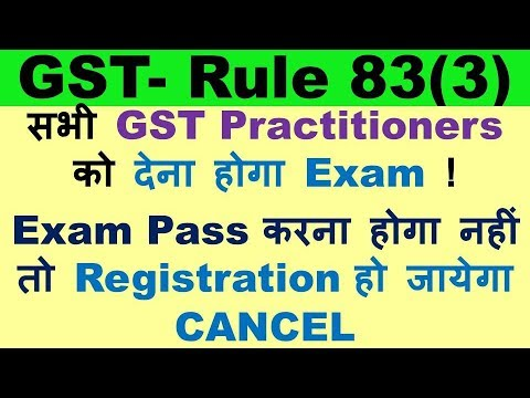 GST : GST Practitioner Exam, GSTP has to pass exam, Rule 83 (3)