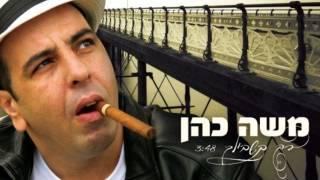موشي كوهين משה כהן - סם האהבה,נדרתי נדר