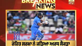World Cup Breaking:Pakistan ਖਿਲਾਫ਼ Team India ਦੀ ਦਮਦਾਰ ਸ਼ੁਰੂਆਤ,Rohit Sharma ਨੇ ਜੜਿਆ ਅਰਧ ਸੈਂਕੜਾ