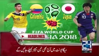 News Headlines | 4:00 PM  | 19 June 2018 | 24 News HD