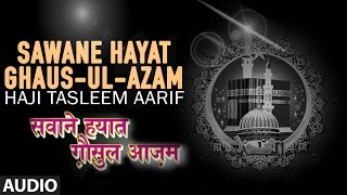 SAWANE HAYAT GHAUS-UL-AZAM : HAJI TASLEEM AARIF Full (Audio ) Song || T-Series Islamic Music