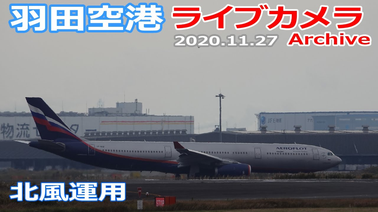羽田空港 ライブカメラ 2020/11/27 Live from TOKYO HANEDA Airport  離着陸 ライブ配信