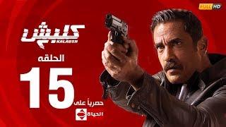 مسلسل كلبش | الجزء الثاني –  الحلقة الخامسة عشر 15 | Kalabsh2 Episode 15