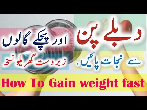 How to Gain Weight Fast || Gain Weight Fast || Skin Care Tips || Beauty Tips In Urdu \ Hindi