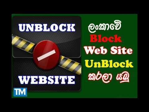 ලංකාවට Block site Unblock කරලා යමු (FREE VPN SERVICE)