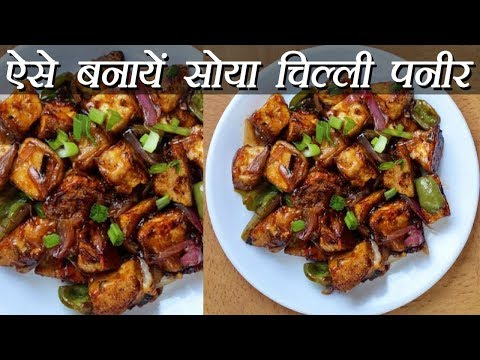 Soya Chilli Paneer Recipe, सोया चिल्ली पनीर | Indo Chinese recipe | Evening snacks |  Boldsky