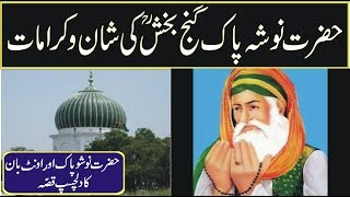 The life story of Hazrat nosha paak r.a in urdu hindi-sufism
