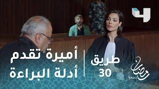 #x202b;مسلسل طريق - حلقة 30 - أميرة تقدم أدلة البراءة#x202c;lrm;