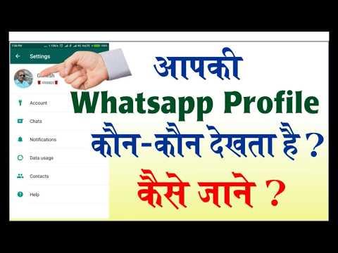 आपकी WhatsApp Profile I कौन-कौन देखता है, कैसे जाने ? Hindi