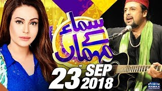 Dr . Salman Ahmed  | Samaa Kay Mehmaan | SAMAA TV | Sadia Imam | Sep 23 , 2018