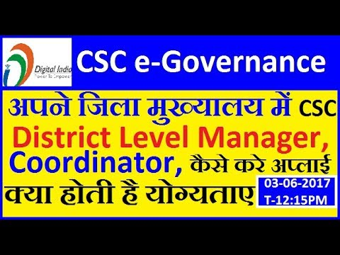 how to apply online form csc District manager post.CSC में डिस्ट्रिक मनेजर कैसे बनते है ....TIP