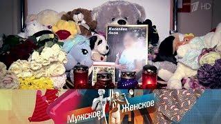 Лиза. Мужское / Женское. Выпуск от 14.10.2019