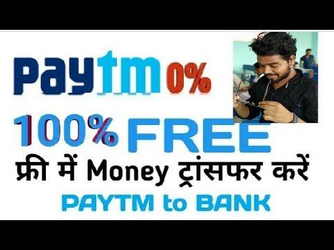 Paytm Wallet to any BANK Transfer Money || Paytm Transection Fee Zero || Paytm Transfer money