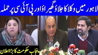PTI Leaders Addresses Press Conference in Lahore | 11 December 2019 | TPN