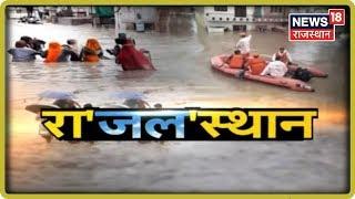 Download आज सुबह की ताज़ा ख़बरें | Rajasthan News | August 18, 2019 Video