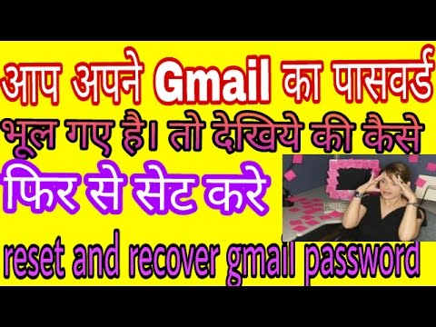 Forget your gmail password no problem set  new password your gmail account watching now