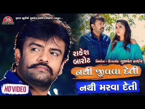 Xxx Mp4 Nathi Jivava Deti Nathi Marava Deti Rakesh Barot HD Video Latest Gujarati Song 2019 3gp Sex