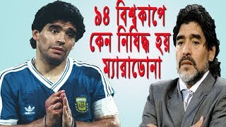 দেখুন ১৯৯৪ বিশ্বকাপে যে ঘটনায় নিষিদ্ধ হয়ে ফুটবল ছাড়েন ম্যারাডোনা !! Diego Maradona | FIFA World