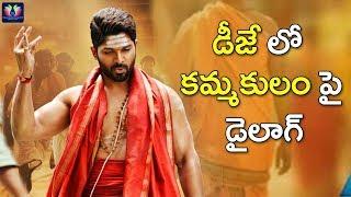 డీజే లో కమ్మ కులం పై డైలాగ్స్ | Allu Arjun | Dj Duvvada Jagannadham | Telugu Full Screen