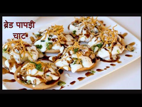 Bread Papdi Chaat Recipe - Dahi Papdi Chaat  - Papri Chaat - How to make Papdi Chaat